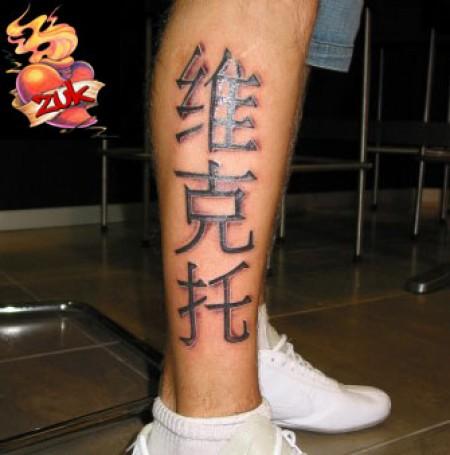 Tatuaje De Unas Letras Chinas En La Pierna