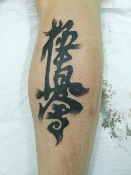 Tatuaje De Unos Kanjis En Japonés