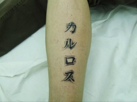 Tatuaje De Un Nombre En Kanjis Japoneses