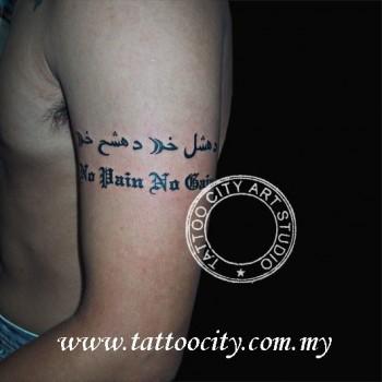 Tatuaje En Forma De Brazalete De La Frase No Pain No Gain Con Una