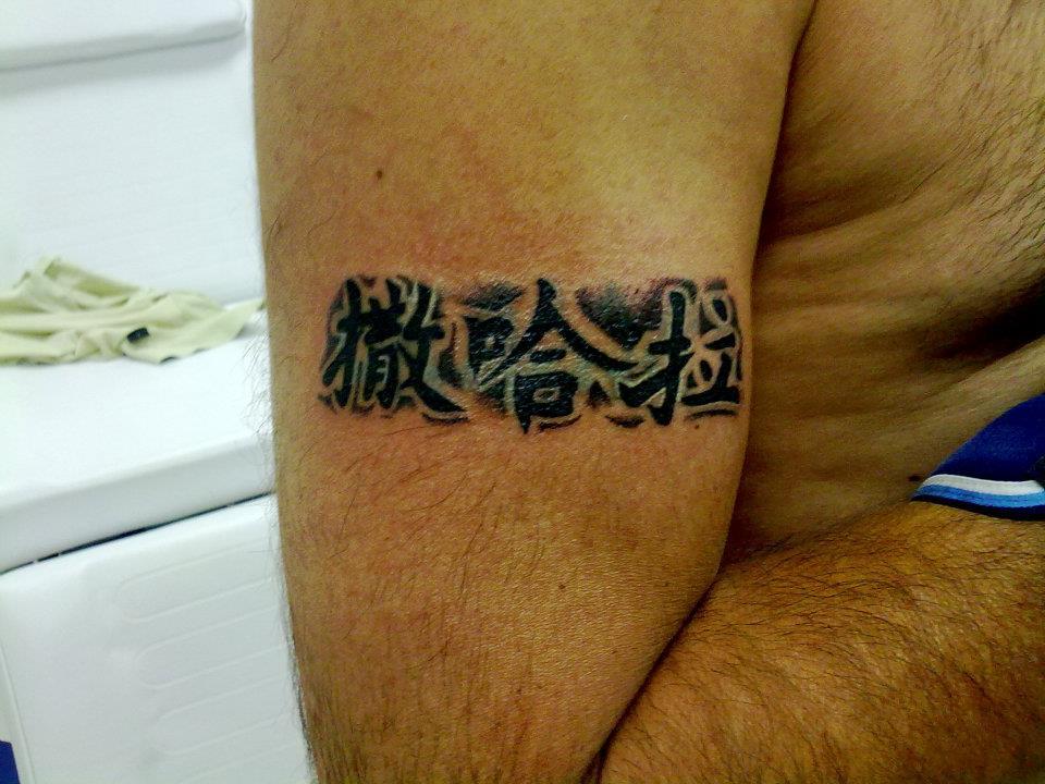 Tatuaje De Unas Letras Chinas En El Brazo
