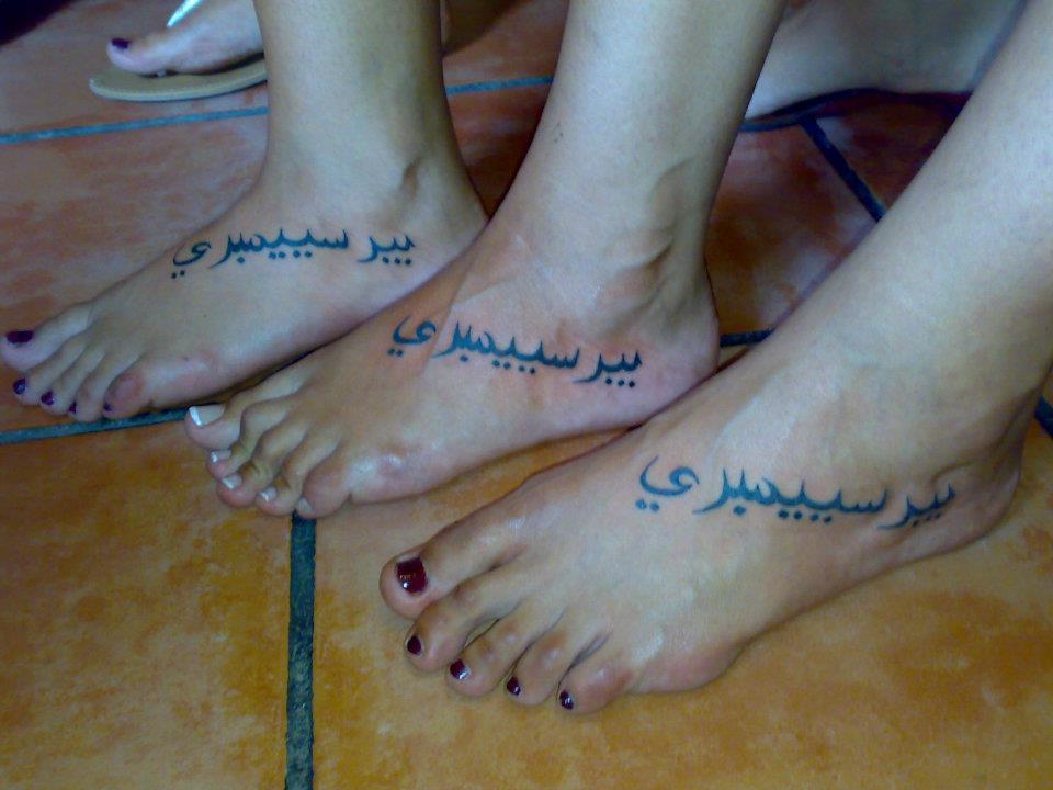 Tatuajes Arabes En El Pie Para Grupo De Amigos